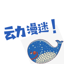 动漫迷 v9.9.9