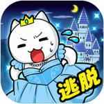 大白猫逃脱喵德瑞拉 v1.4.1 安卓版