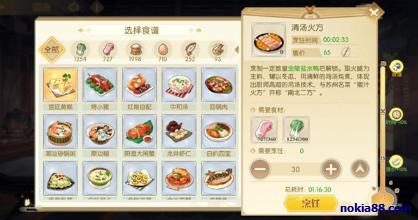 食物语厨房做菜性价比食物分析