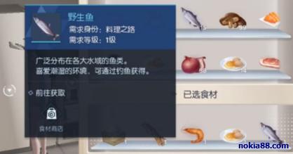 龙族幻想海鲜天妇罗食材与烹饪流程攻略