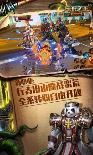 万王之王手机版下载