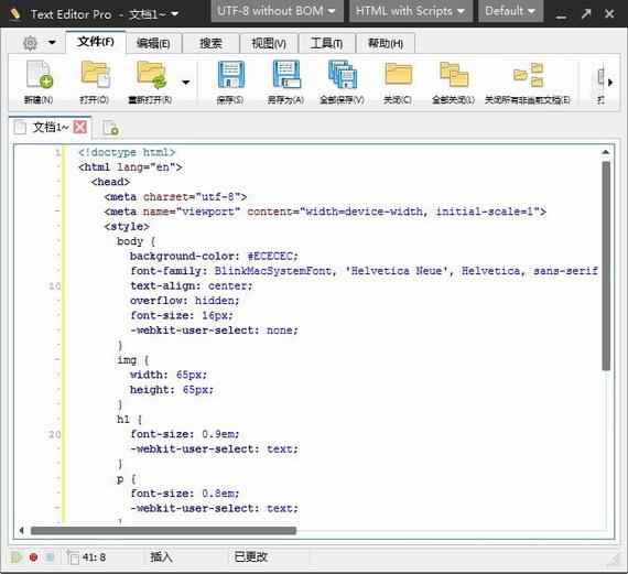 Text Editor Pro