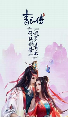 青云传安卓版下载