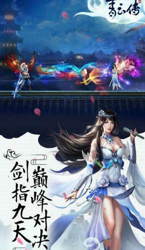 青云传内购版下载