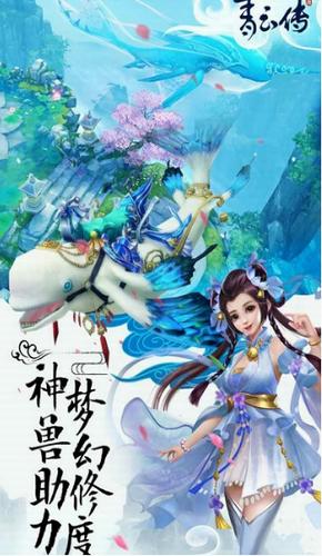 青云传最新版下载