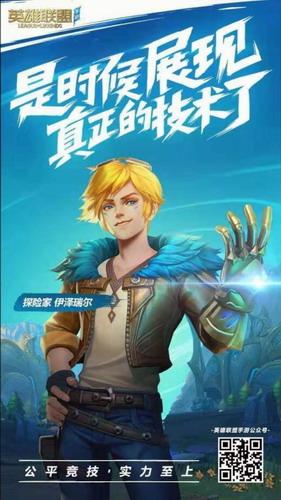 英雄联盟手游最新版下载