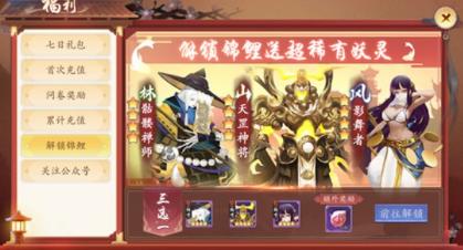 长安幻世绘解锁锦鲤妖灵三选一攻略