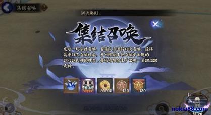 阴阳师集结召唤必出sp/ssr方法攻略