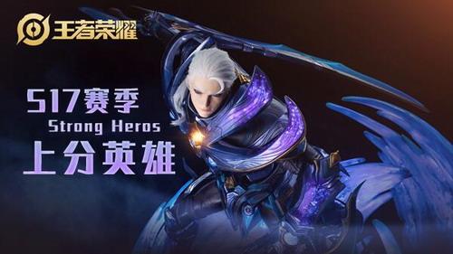 王者荣耀s17新赛季强势英雄有哪些