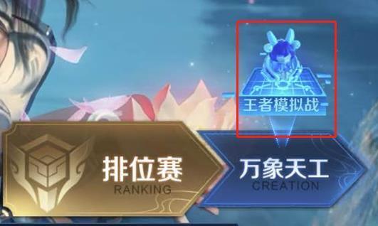王者模拟战在哪玩-王者模拟战上线时间