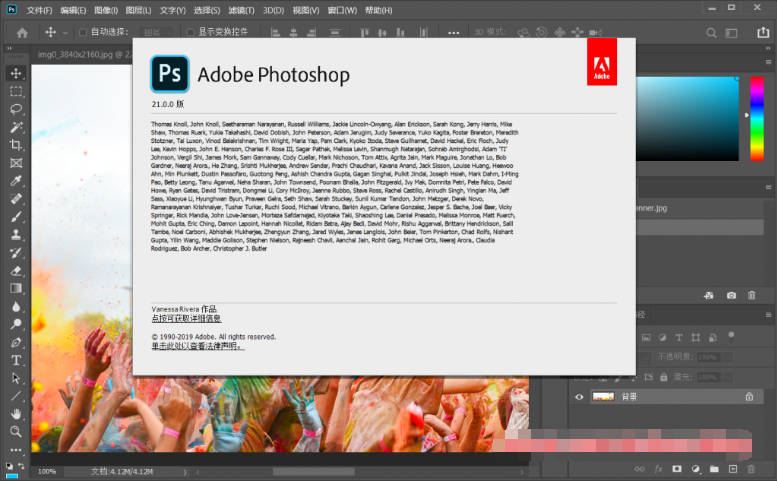 Adobe Photoshop 2020中文破解版