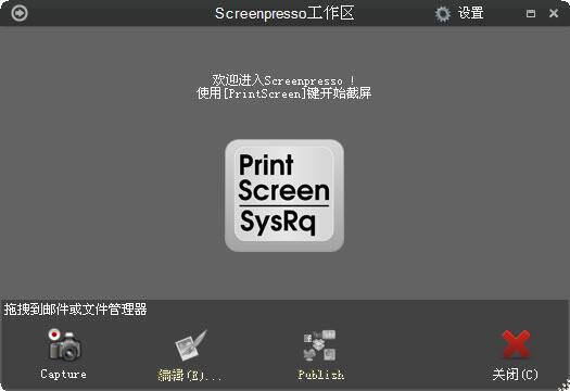 Screenpresso Pro下载