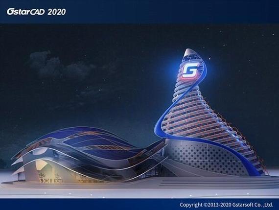 GstarCAD 2020秒速飞艇