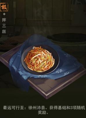 江湖悠悠青椒食谱与制作菜品配方详解