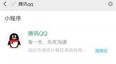 微信上可登录QQ 在微信上登录QQ的操作方法