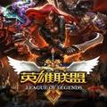 英雄联盟 v9.23 PC版
