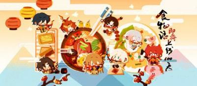 食物语百日庆典活动具体介绍