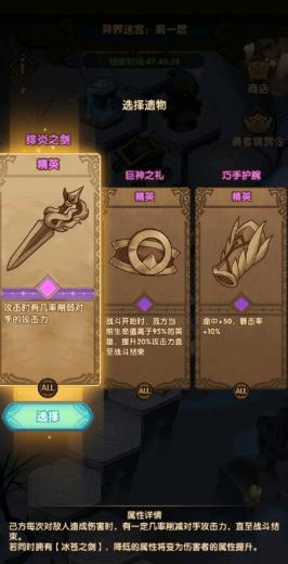 剑与远征迷宫最强遗物与选择排行解析