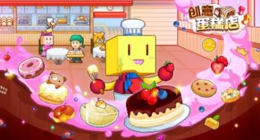 创意蛋糕店兑换码位置与蛋糕畅销FAQ解析