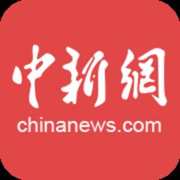 中国新闻网 v6.6.9