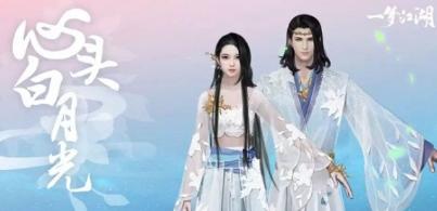 一梦江湖2020情人节时装月光获取攻略