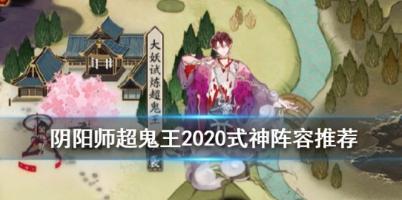 阴阳师2020大妖试炼超鬼王阵容攻略