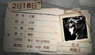 第五人格红蝶角色日活动任务介绍