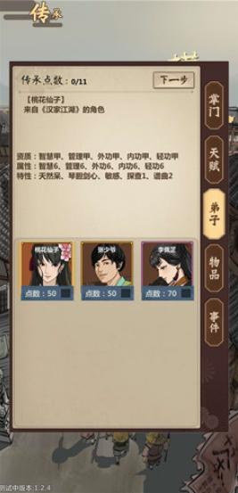 模拟江湖开局弟子属性与选择对比攻略