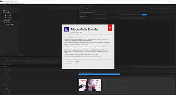 Adobe Media Encoder 2020����
