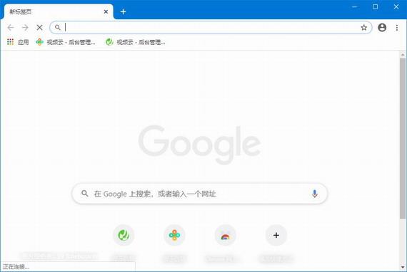 谷歌浏览器2020下载