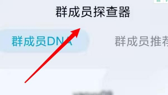 手机QQ怎么关掉群成员探查器?手机QQ关闭探查器方法介绍