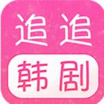 追追韩剧 v1.2.9最新版