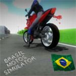 巴西摩托车模拟器
