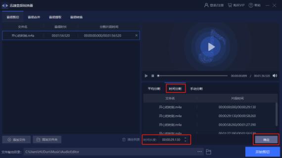 剪切音乐软件下载_迅捷音频转换器破解版下载_迅捷音频转换器免费版下载v1.0.0 单 ...