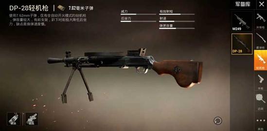 和平精英不容忽视的神器DP28!和平精英枪械推荐攻略