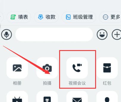 怎么开启或关闭钉钉视频会议共享屏幕?钉钉视频会议共享屏幕的操作方法