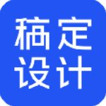 稿定设计 v1.3.6 免费版