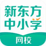 新东方中小学网校 v1.19.0 官方版