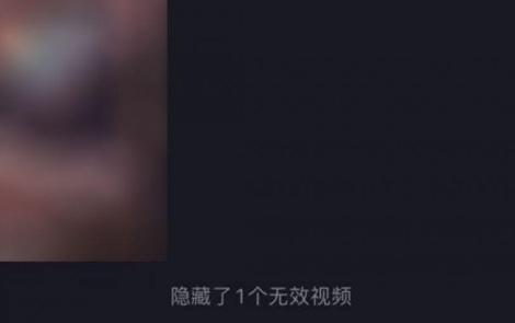 抖音中什么是隐藏无效视频?隐藏无效视频怎么删除?