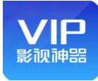 VIP影视神器