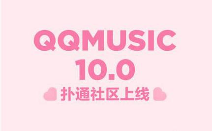 QQ音乐扑通房间怎么进入?扑通房间进入方法介绍