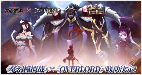 梦幻模拟战与OVERLORD的联动角色有哪些?联动角色一览