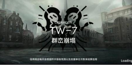 明日方舟TW-7群峦崩塌如何通关?TW-7群峦崩塌通关攻略