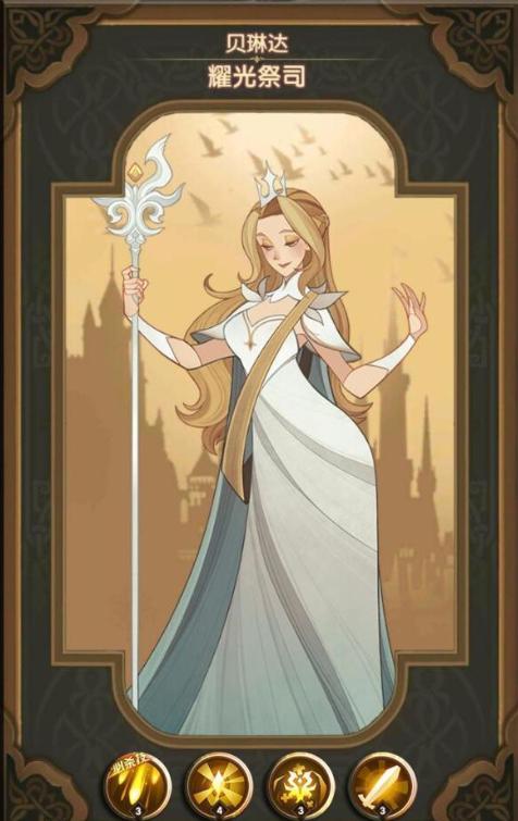剑与远征女祭司贝琳达怎么样?贝琳达属性技解析
