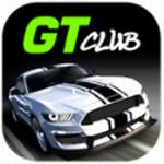 GT速度俱乐部2020