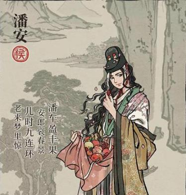 江南百景图潘安珍宝怎么搭配?潘安人物解析