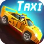 像素出租车