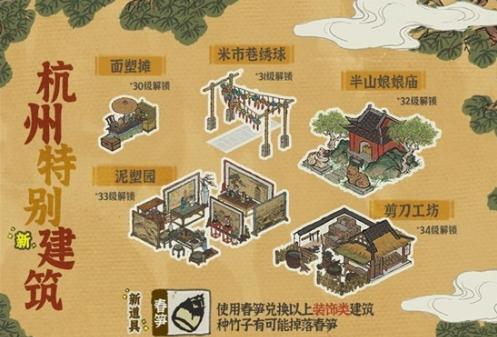 江南百景图怎么获取春笋?