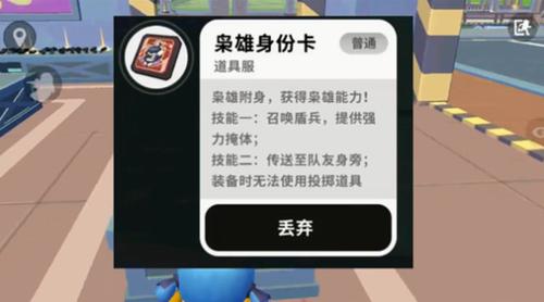 香肠派对枭雄身份卡作用讲解及技能介绍