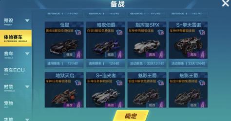 QQ飞车手游车神任务怎么完成?
